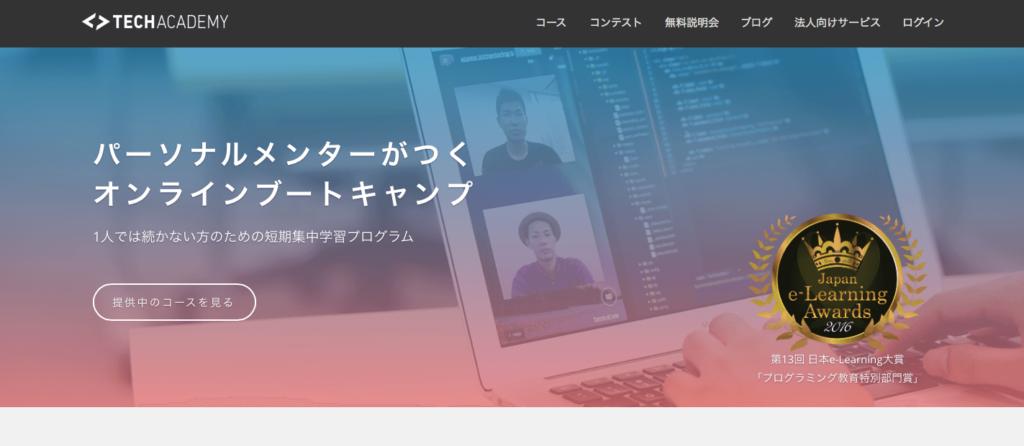 テックアカデミー Webアプリケーションコース