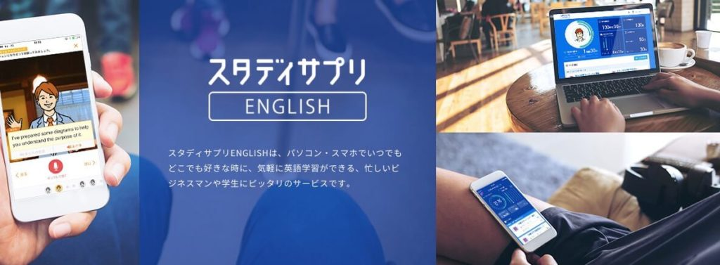 スタディサプリEnglish(イングリッシュ)日常英会話コースを使ってきた効果と評価