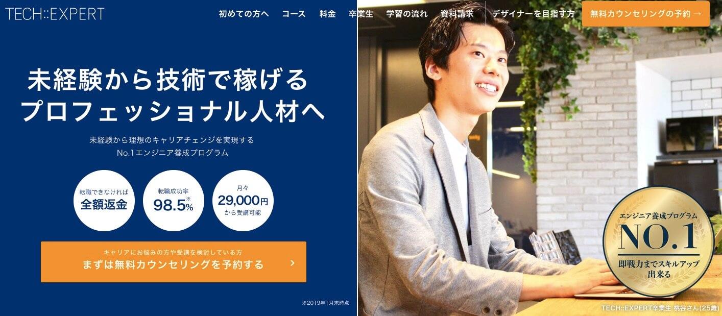 東京のプログラミングスクール TOP5