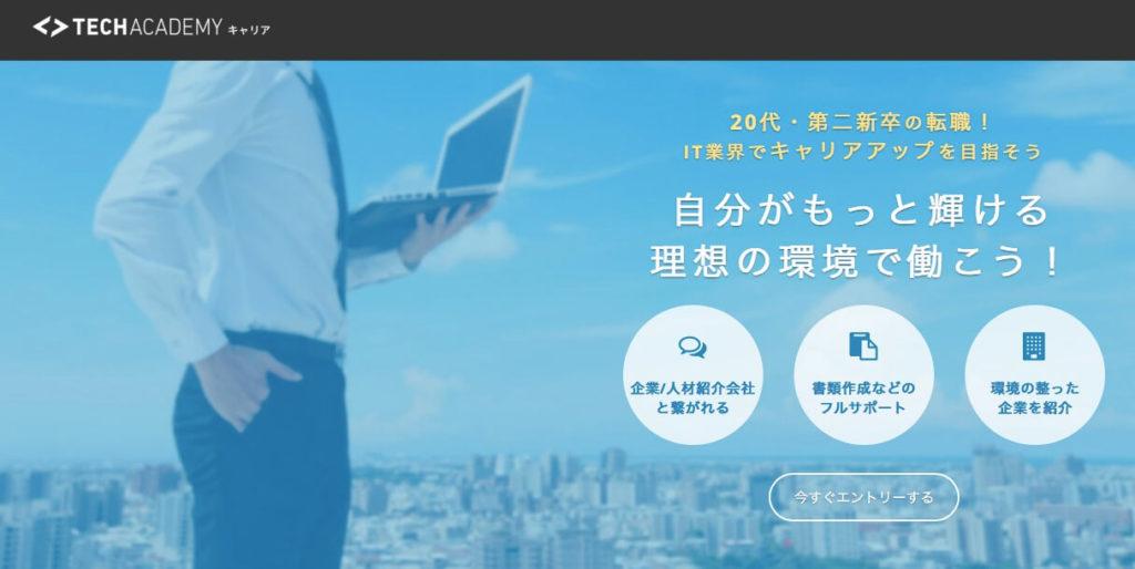 プログラミングスクール 東京