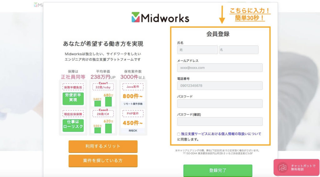 midworks 登録方法