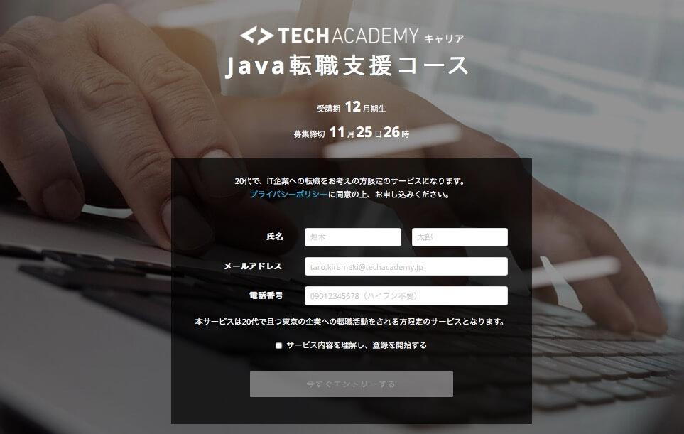 【現役エンジニア厳選】Javaが学べるプログラミングスクール TOP5