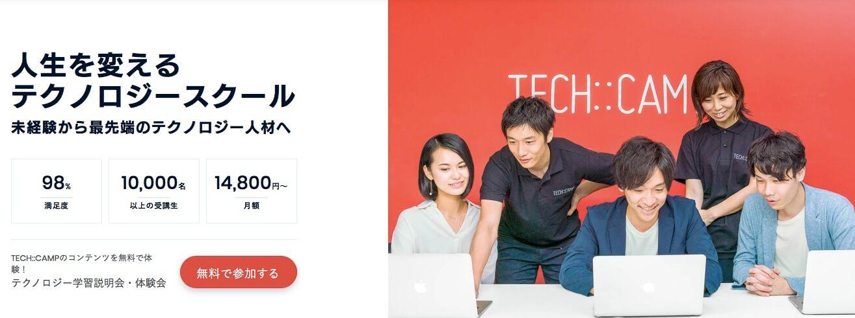 プログラミングスクール 名古屋