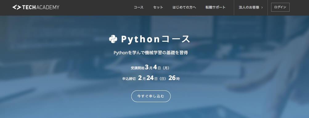 Python・人工知能(AI)・機械学習向けのプログラミングスクール5選