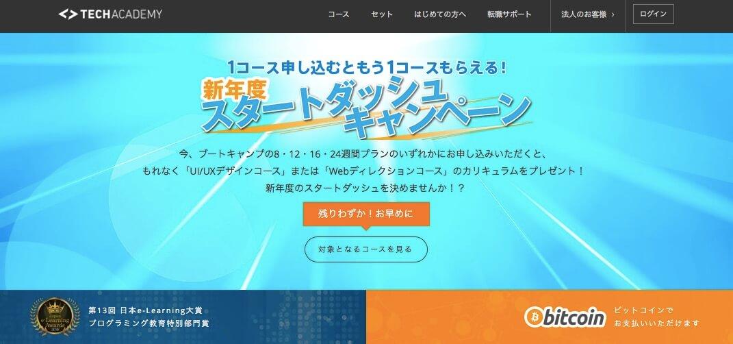 プログラミングスクールの評判・口コミランキングTOP5