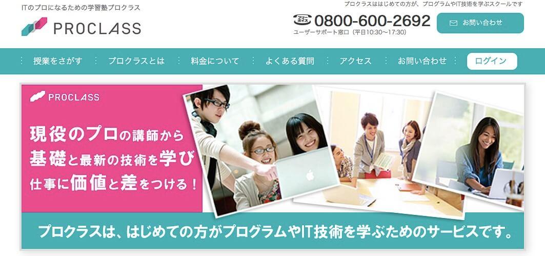 京都で最適なプログラミングスクール4社