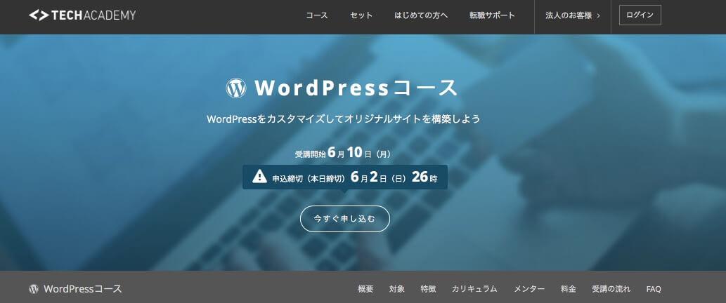 Wordpress(ワードプレス)が学べるプログラミングスクール