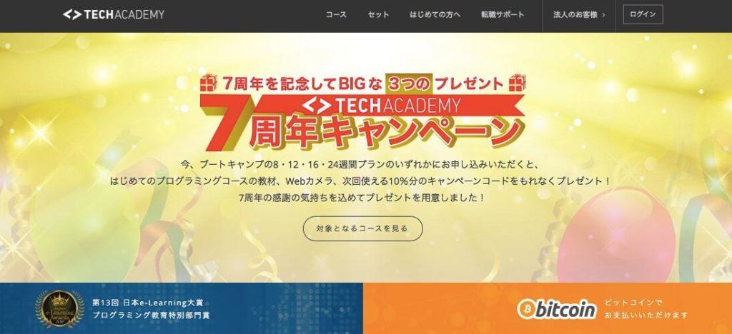 東北(仙台)でプログラミングスクールを選ぶなら「TechAcademy」一択である理由