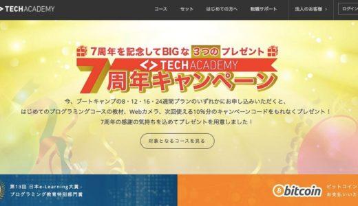 東北(仙台)でプログラミングスクールを選ぶなら「TechAcademy」一択な理由