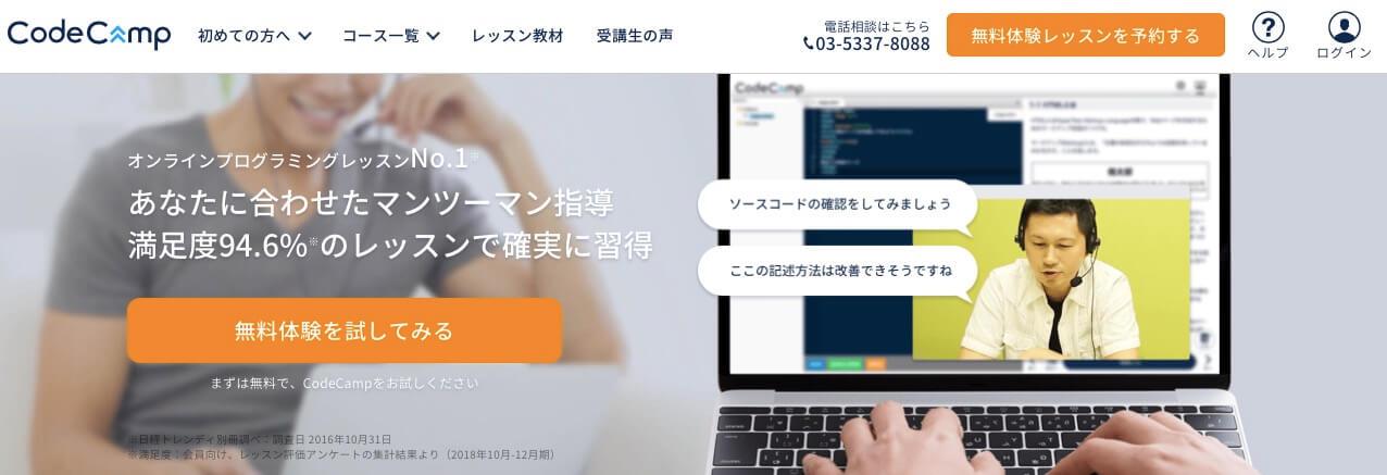 兵庫(神戸)で選ぶべきプログラミングスクール3つ