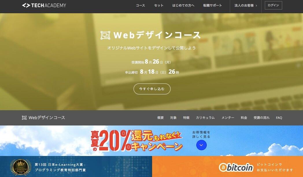 本当におすすめなWebデザインスクール4選