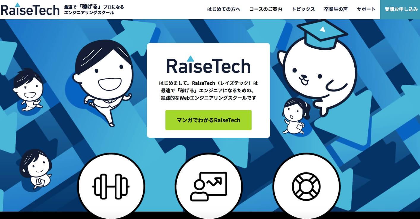 AWSエンジニア に必要なスキルは「RaiseTech」で身につく