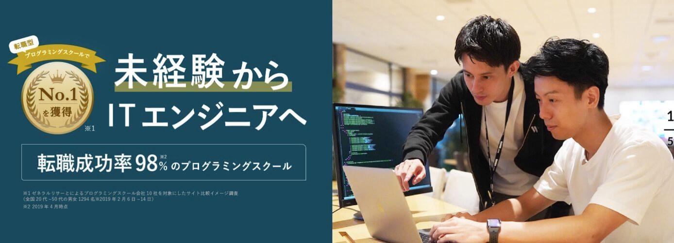 現役エンジニアがおすすめするプログラミングスクール5社【徹底比較】