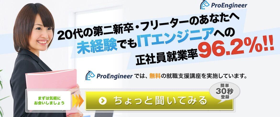 【無料あり】インフラを学べるおすすめITスクール3つ【現役エンジニアが徹底比較】