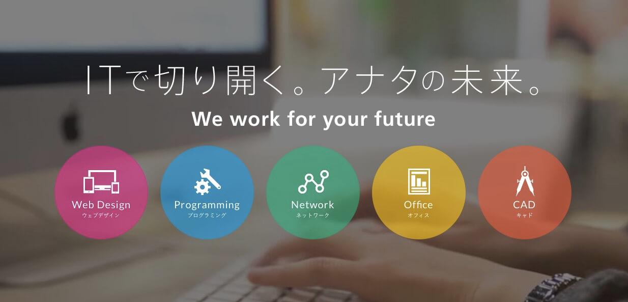 横浜で本当に選ぶべきプログラミングスクール4社【体験談あり】
