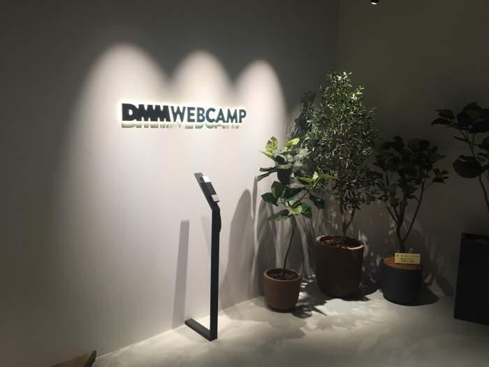 【取材】DMM WEBCAMPは就職・転職を目指すなら最適なスクールだった【評判や感想】