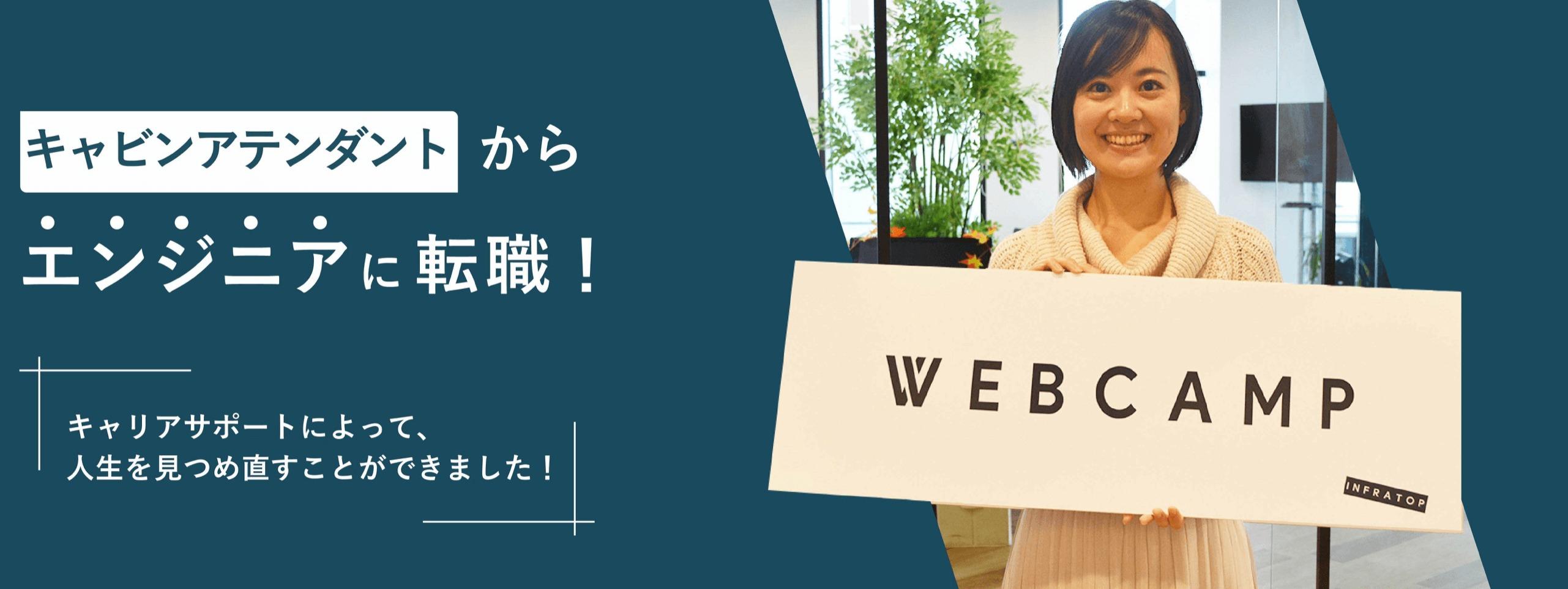 東京のプログラミングスクール5選