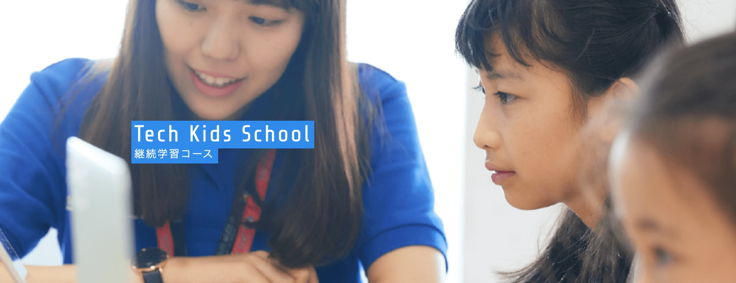 子供の学習に最適なプログラミング教室4選(小学生、中学生、高校生向け)