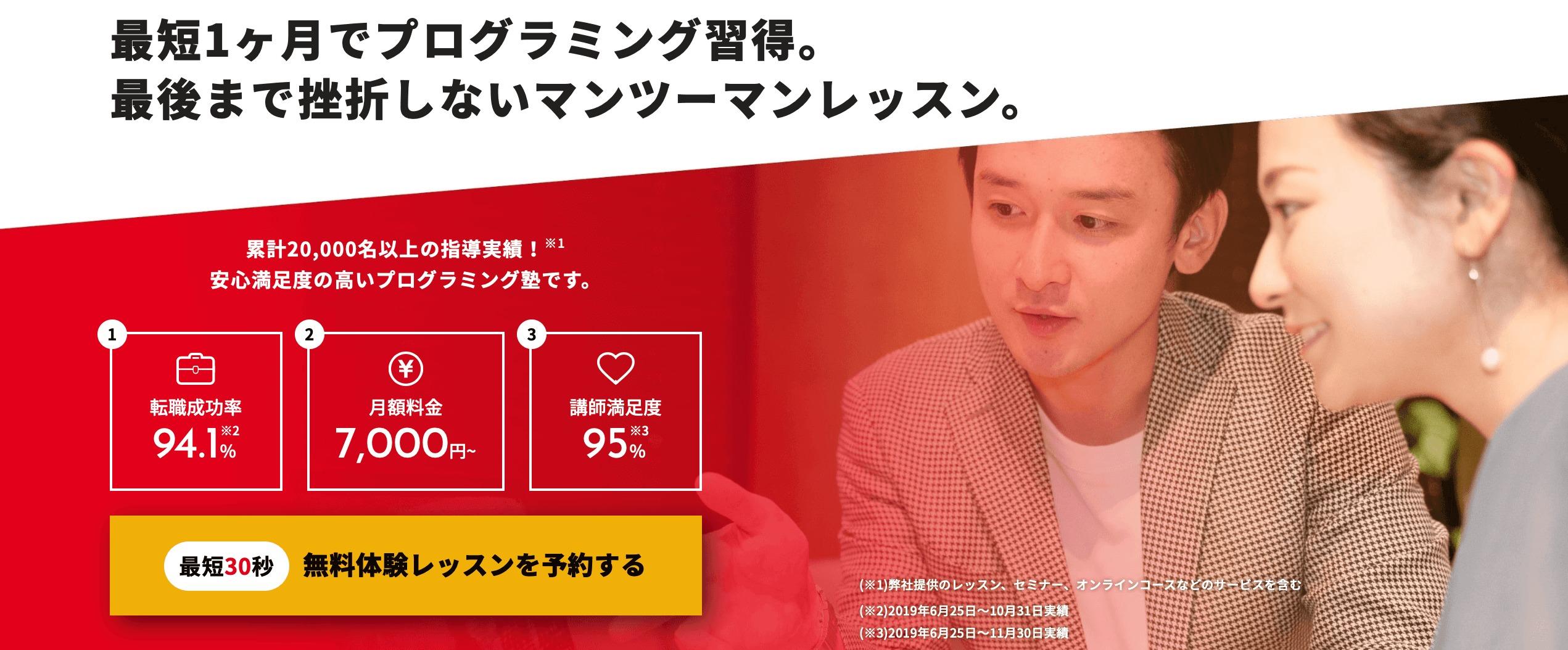 福岡でおすすめなプログラミングスクール4社【未経験向け】