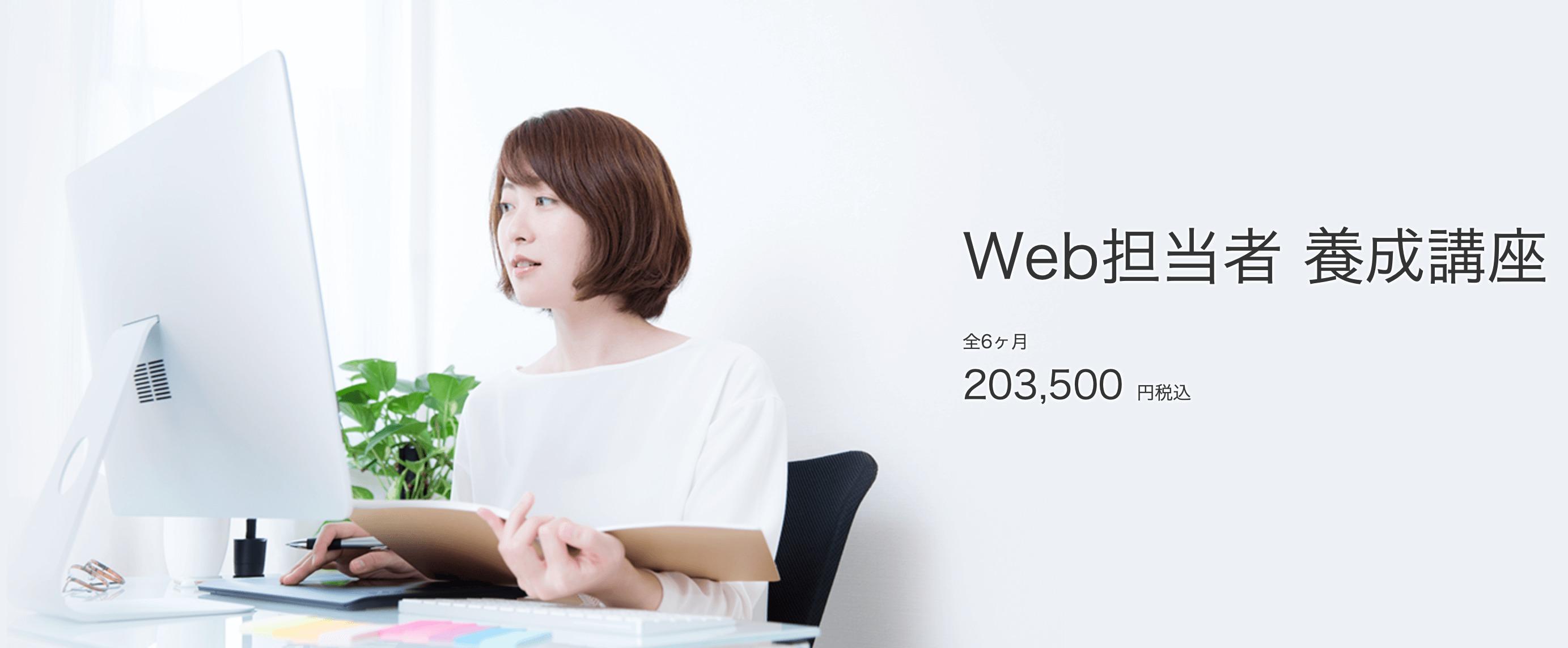 本当におすすめなWebマーケティングスクール4つ【マーケター厳選】