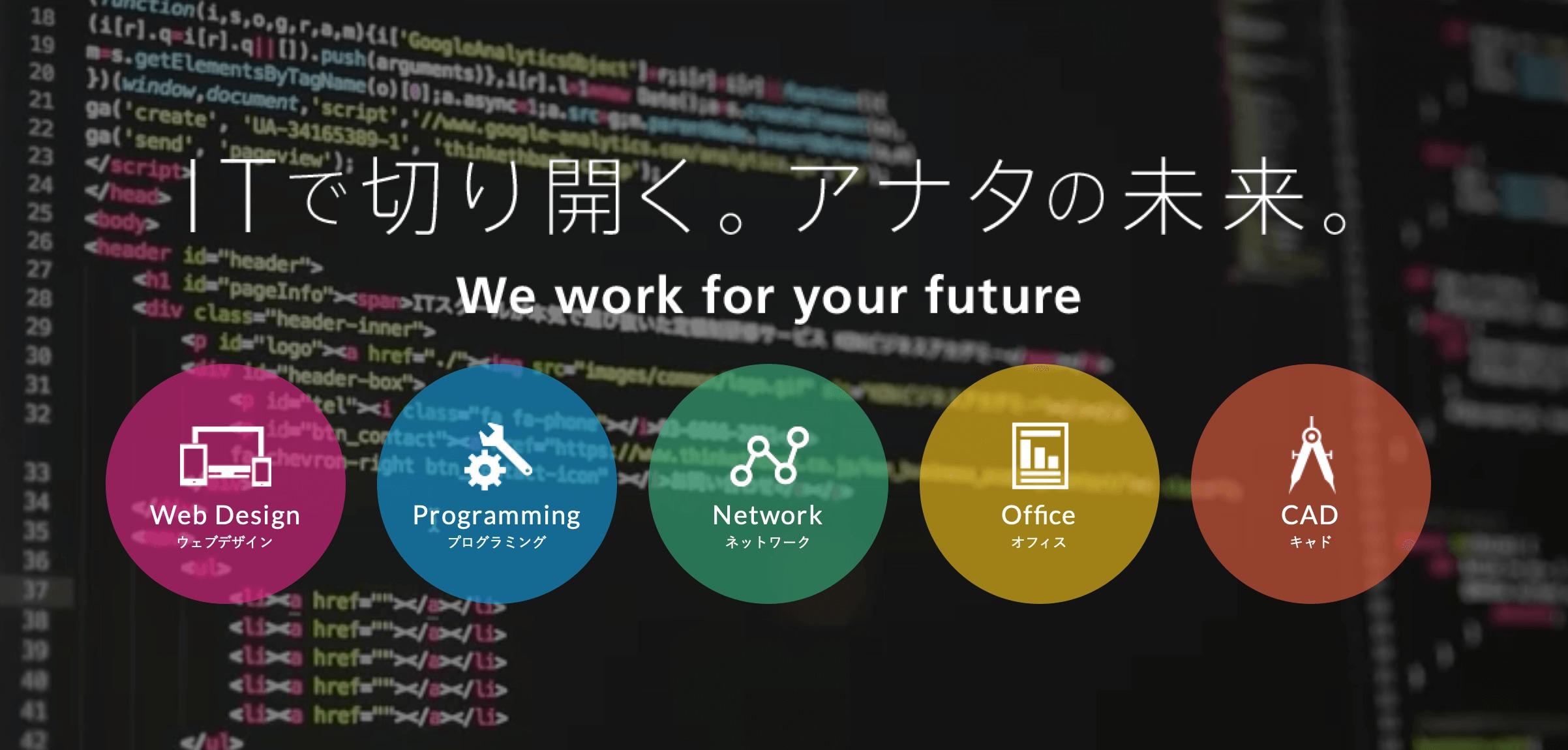 JavaScriptが学べるプログラミングスクール5選