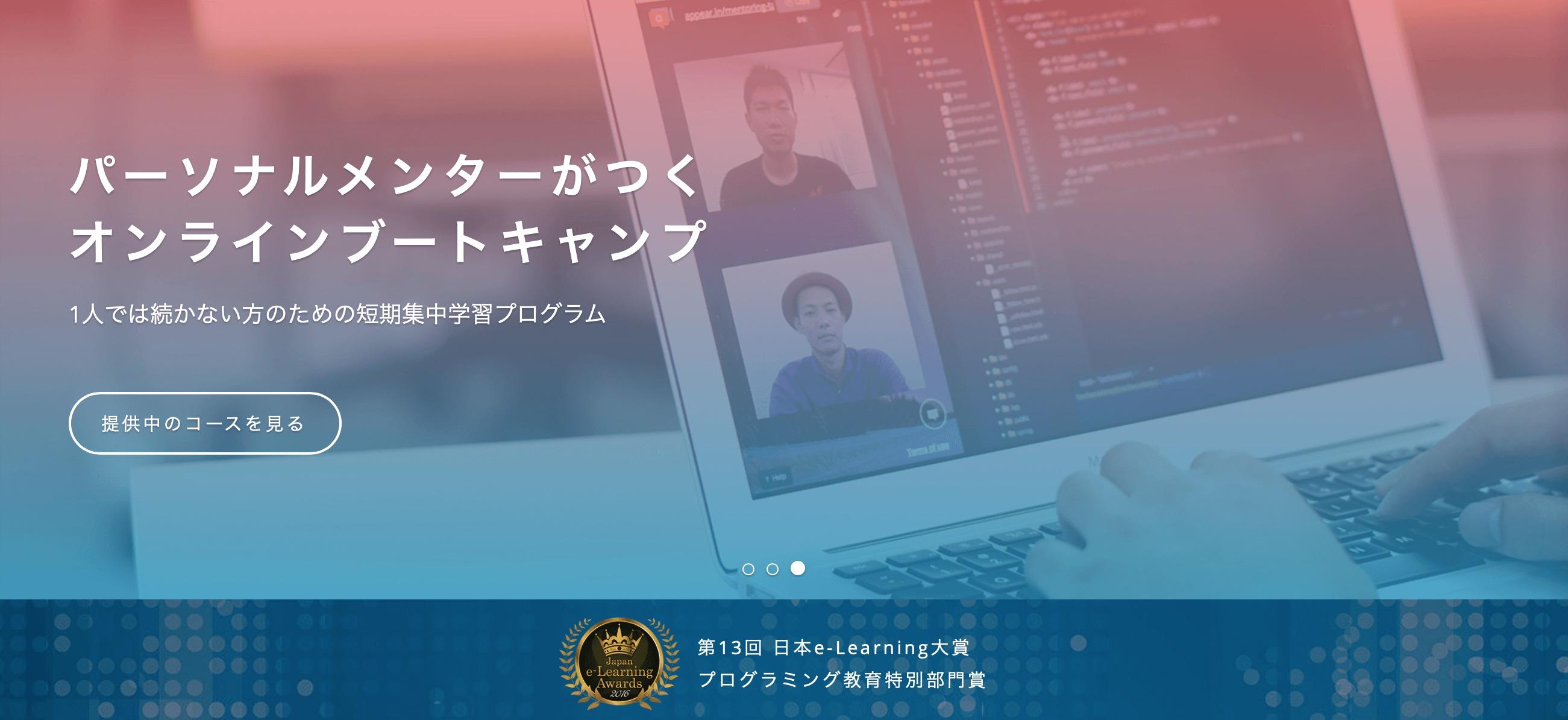 自宅からオンラインで学べるプログラミングスクール5選