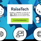 受講者の声から見る、RaiseTech(レイズテック)の評判・口コミとは【講師の評判が特に良い】