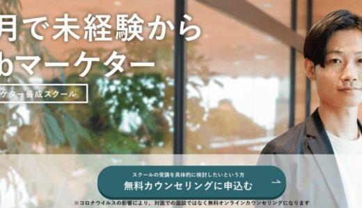 DMMマーケティングキャンプの評判・口コミは?【マーケター転職するなら最適】