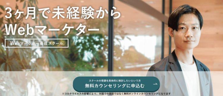 DMMマーケティングキャンプの評判・口コミ