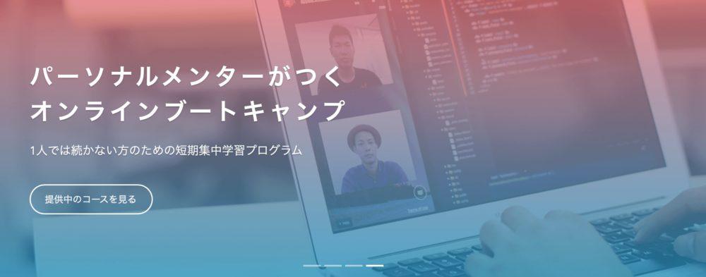 HTML/CSSが学べるプログラミングスクール4選【現役エンジニア厳選】