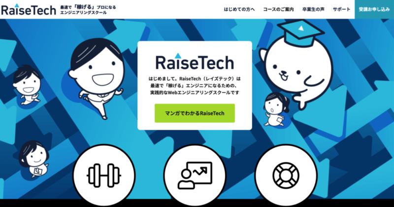 AWSスクールが学べる唯一のスクールはRaisetech