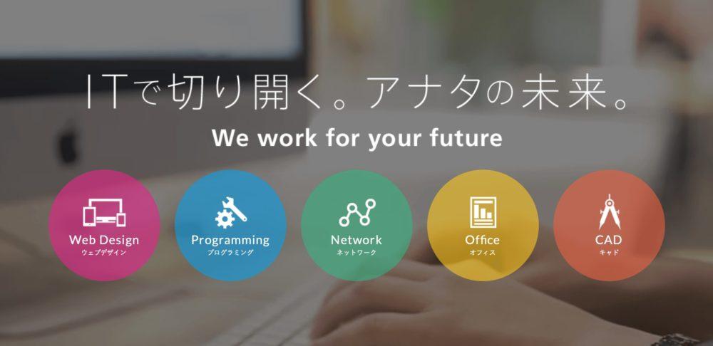 プログラミングスクール、PHP